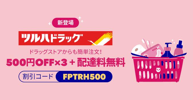 foodpanda(フードパンダ)【最大1500円オフ&送料無料&トートバッグプレゼント】ツルハドラッグキャンペーン