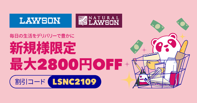 foodpanda(フードパンダ)【最大2800円クーポン】ローソン&ナチュラルローソン・新規限定キャンペーン