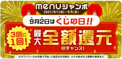 menu【最大全額還元が当たる】9/2・クジの日キャンペーン