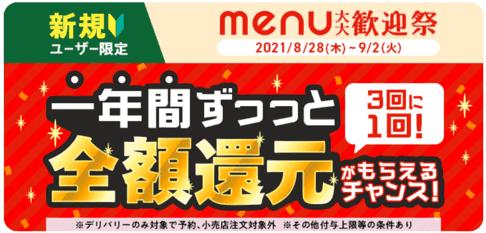 menu【一年間ずっと全額還元クーポンが当たる】新規限定・歓迎キャンペーン