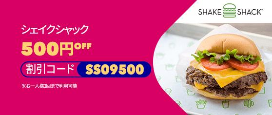 foodpanda(フードパンダ)【500円オフクーポン】シェイクシャックキャンペーン