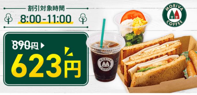 menu【30%割引クーポン・AM8:00~AM11:00限定】モリバコーヒーキャンペーン