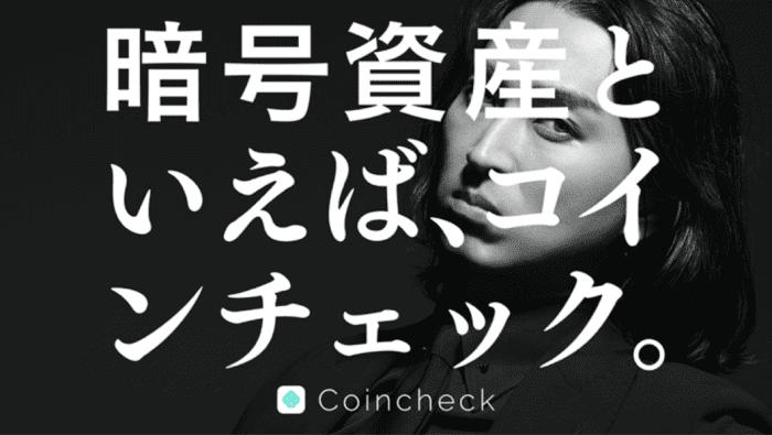 コインチェック(Coincheck)イメージキャラクターは俳優の松田翔太さん