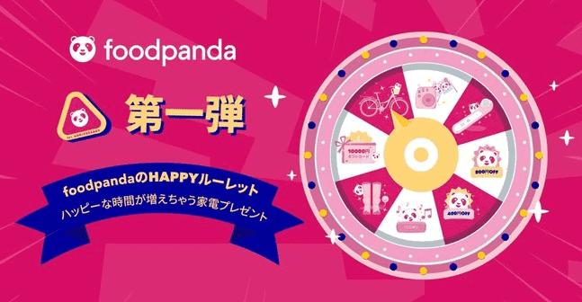 foodpanda(フードパンダ)【豪華家電やクーポンが当たる】HAPPYルーレットキャンペーン