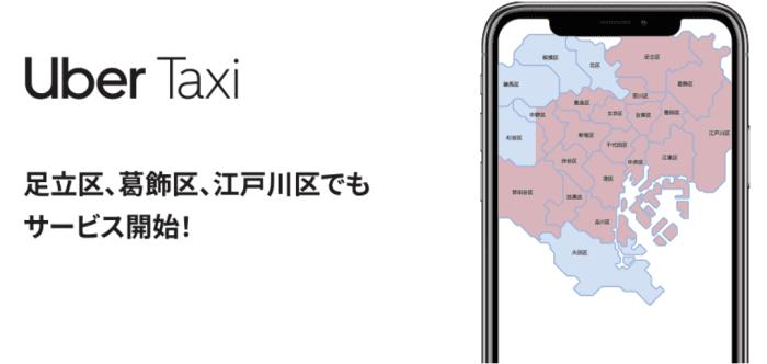 ウーバータクシー(Uber Taxi) 東京地域対応エリア拡大