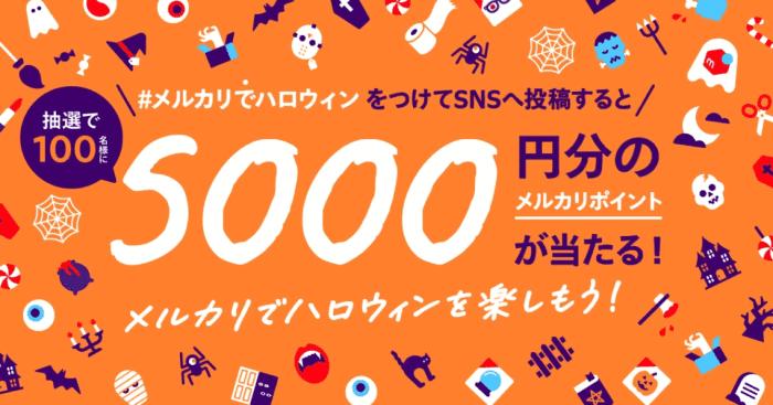 メルカリ・メルペイクーポンコード不要【5000円分のメルカリポイントが当たる】SNS投稿キャンペーン