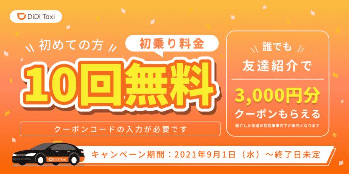 DiDi(ディディ)タクシー【10回無料クーポン】初乗りキャンペーン