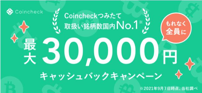 コインチェック(Coincheck)・最大30000円キャッシュバックキャンペーン