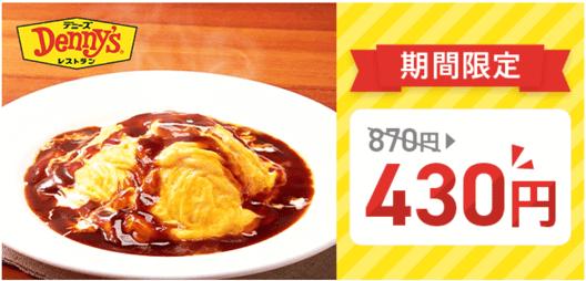menu【半額以下/440円引き】デニーズキャンペーン
