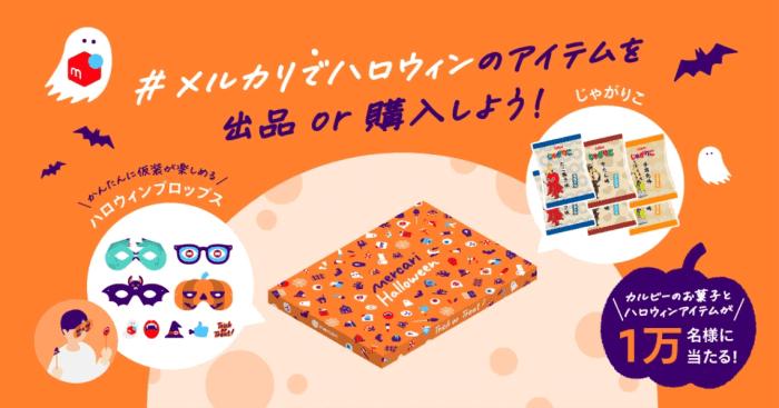 メルカリ・メルペイクーポンコード不要【じゃがりこセットが当たる】出品or購入キャンペーン