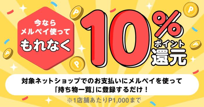 メルカリ・メルペイのクーポンコード不要【10%還元】メルペイ払いキャンペーン