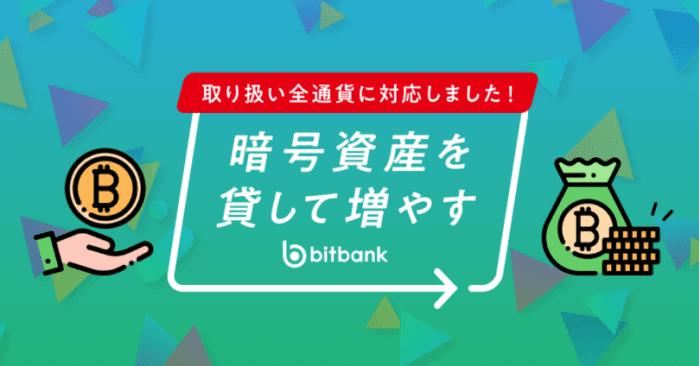 bitbank(ビットバンク)キャンペーン【暗号資産を貸して増やす】9月期募集受付中