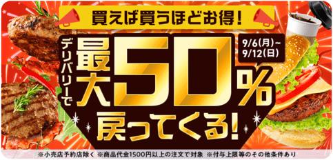 menu【最大50%還元】全注文対象・口コミキャンペーン
