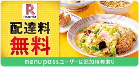 menu【配達料無料&300円分クーポン】リンガーハットキャンペーン