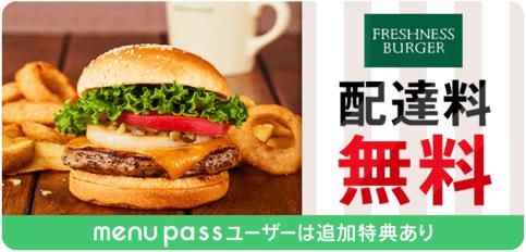 menu【配達料無料&300円分クーポン】フレッシュネスバーガーキャンペーン
