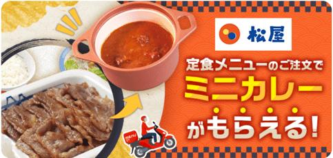 menuクーポン不要【対象商品購入でミニカレーが無料で貰える】松屋キャンペーン