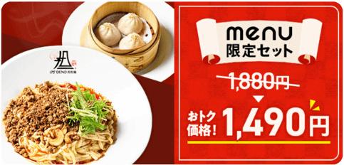 menuクーポン不要【390円オフmenu限定セット】175°DENO担々麺キャンペーン