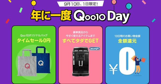 foodpanda(フードパンダ)【クーポンや豪華賞品が当たる】Qoo10コラボ9/10限定キャンペーン
