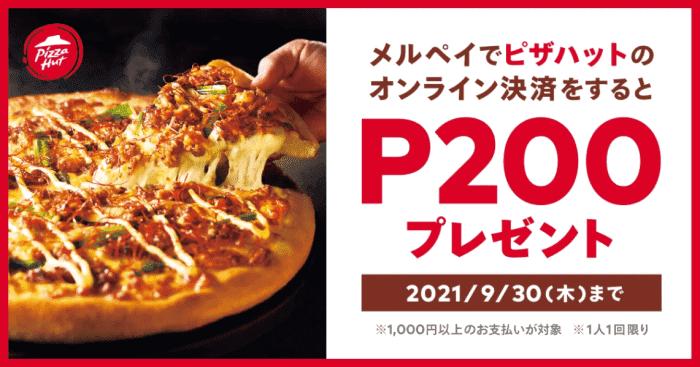 メルカリ・メルペイクーポンコード不要【200ポイント還元】ピザハットオンライン決済キャンペーン