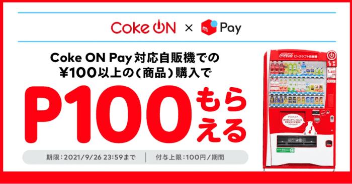 メルカリ・メルペイのクーポンコード不要【コカ・コーラ社製品購入で100ポイントが貰える】メルPay払いキャンペーン