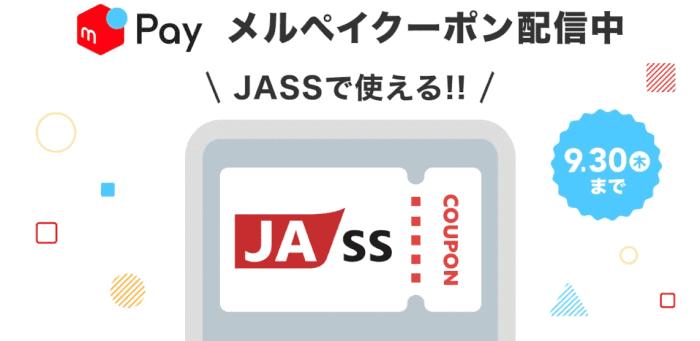 メルカリ/メルペイ・JASS10%還元クーポンキャンペーン