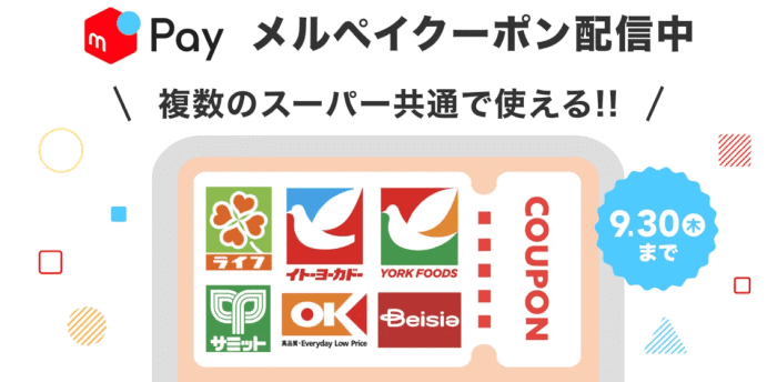 メルカリ・メルペイ【最大1000ポイントが貰える】全国65ブランドのスーパーで利用可能クーポンキャンペーン