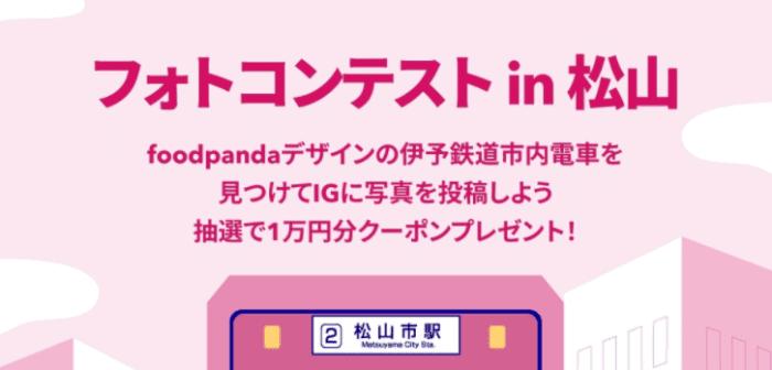 foodpanda(フードパンダ)【10000円分クーポンが当たる】フォトコンテストin松山キャンペーン
