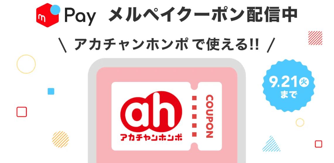メルカリ・メルペイ【200ポイントクーポン】アカチャンホンポキャンペーン