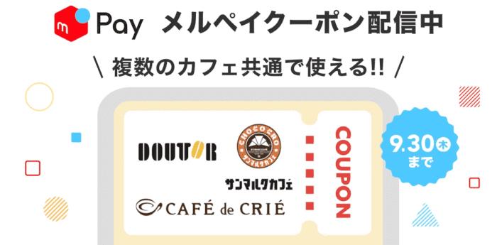 メルカリ・メルペイ【50ポイント還元クーポン】カフェ共通キャンペーン