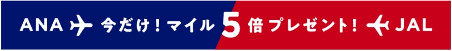 GOタクシークーポン不要マイル5倍・ANA&JALキャンペーン
