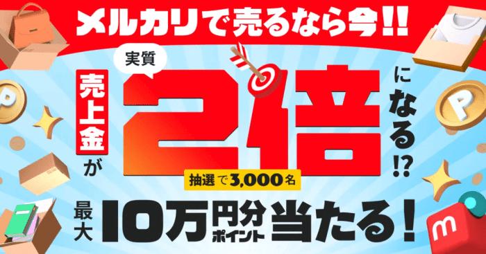 メルカリ・メルペイのクーポンコード不要・100000円分のポイントが当たるキャンペーン