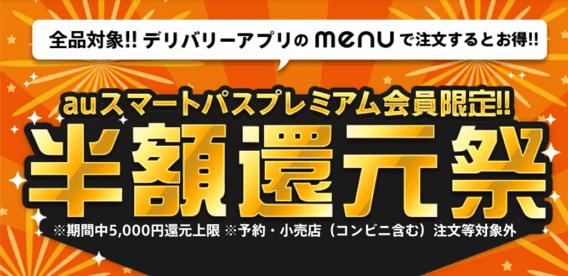 menu【半額クーポン貰える半額還元祭】auスマートパスプレミアム会員限定キャンペーン