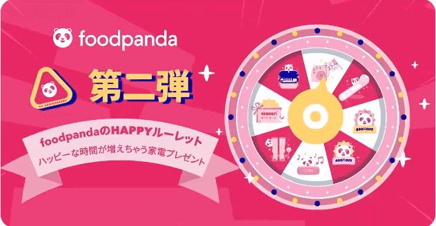 foodpanda(フードパンダ)【豪華家電やクーポンが当たる・第二弾】HAPPYルーレットキャンペーン