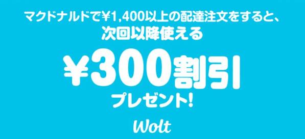 Wolt(ウォルト)クーポン不要【300円割引クレジットが貰える】マクドナルドキャンペーン