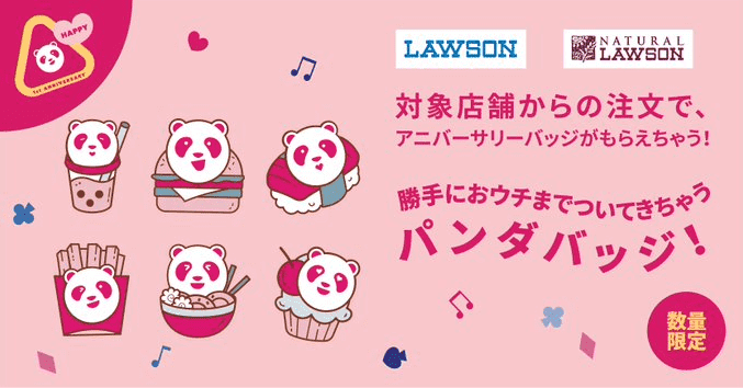 foodpanda(フードパンダ)クーポン不要【パンダバッジが貰える】ローソン&ナチュラルローソンキャンペーン