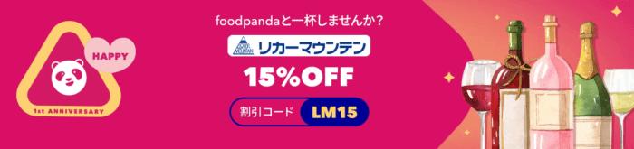 foodpanda(フードパンダ)【15%オフクーポン&送料無料】リカーマウンテンキャンペーン