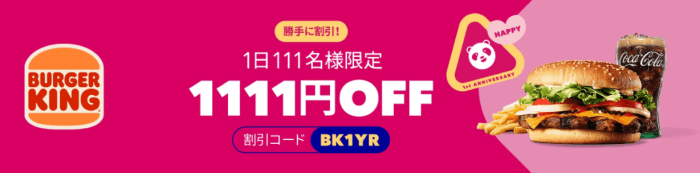 foodpanda(フードパンダ)【1111オフクーポン・1日111名限定】バーガーキングキャンペーン