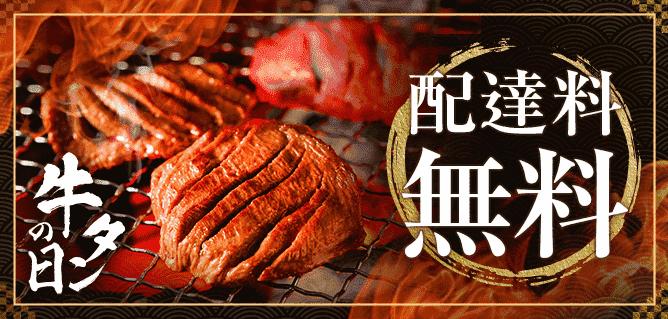menuクーポン不要【配達料無料】牛タンの日キャンペーン