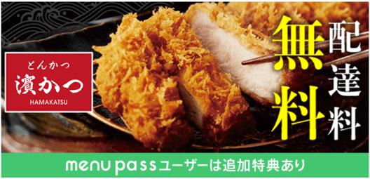 menuクーポン不要【配達料無料+300円クーポン】とんかつ濱かつキャンペーン