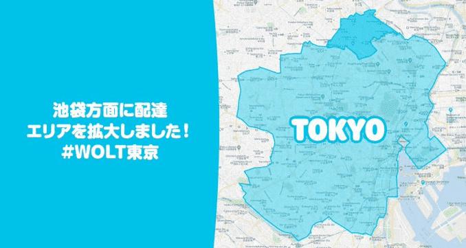 東京の配達対応エリア【最新】