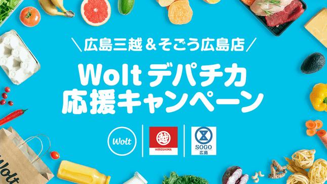Wolt(ウォルト)【初回1800円分/既存900円分クーポンや配達料無料など】デパチカ応援キャンペーン