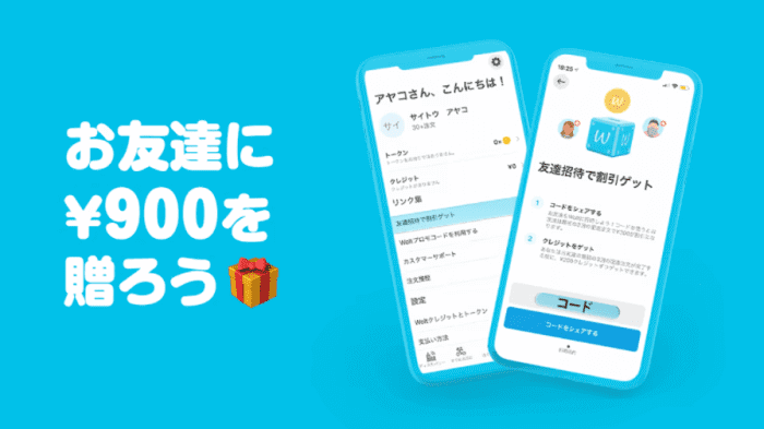 Wolt(ウォルト)クーポン・プロモコード・キャンペーン【友達紹介1600円&1000円】
