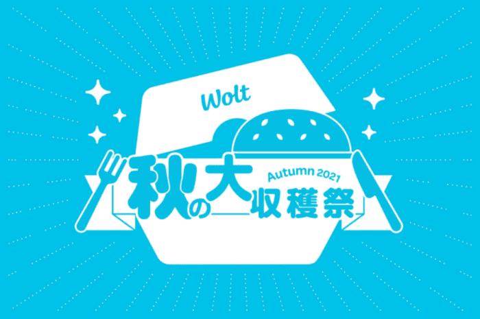Wolt(ウォルト)【クーポンや無料特典あり】秋の大収穫祭キャンペーン