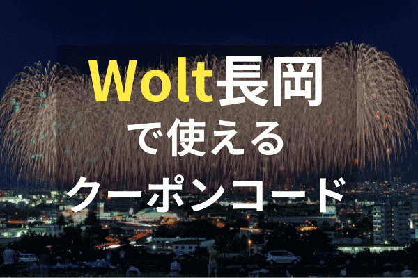 Wolt(ウォルト)長岡の配達エリア