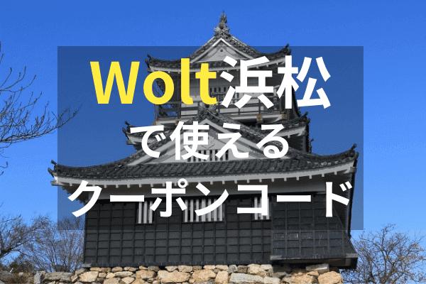 Wolt(ウォルト)浜松の配達エリア