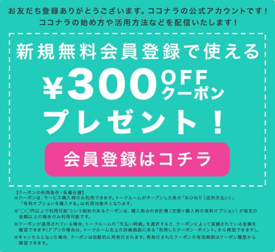 ココナラ(coconala)【新規登録300円オフクーポン】LINEお友だちキャンペーン