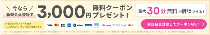 ココナラ(coconala)【電話占い用3000円/30分無料クーポン】キャンペーン