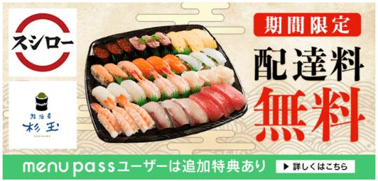menu【配達料無料+300円クーポン】スシロー/杉玉/マウンテンキャンペーン