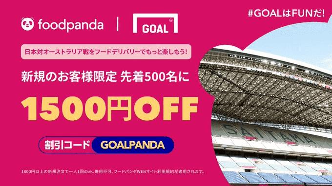 foodpanda(フードパンダ)【新規ユーザー限定1500円分クーポン】先着キャンペーン