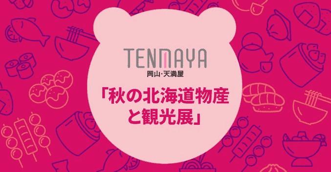 foodpanda(フードパンダ)【秋の北海道物産と観光展】天満屋岡山本店キャンペーン
